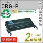 CRG-P(CRGP) キャノン用 リサイクルトナーカートリッジP  即納タイプ