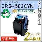 CRG-502CYN (CRG502CYN) キャノン用 リサイクルトナーカートリッジ502 シアン 即納タイプ