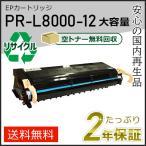 PR-L8000-12(PRL800012) エヌイーシー用 大容量 リサイクルトナーカートリッジ 【現物タイプ】