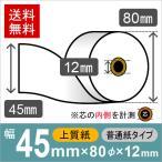 NEC N6830POS N6870POS 対応汎用上質ロール紙(50巻パック)