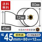 TOWA ET-3304 ET-3304DX対応汎用感熱ロール紙(20巻パック)