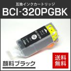 キャノン対応 互換インクカートリッジ BCI-320BK 染料ブラック ICチップ付残量表示機能あり
