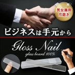 mita 爪やすり Gloss Nail 特殊加工 高品質 ガラス製 爪磨き 専用ケース付き 男女兼用