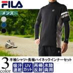《送料無料》フィラ/FILA メンズ マイクロスムース 半袖 Tシャツ インナー 2点セット 417-323 1706 紳士 男性