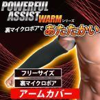 パワフルアシスト/POWERFUL ASSIST ウォーム シリーズ 裏マイクロボア アームカバー 911 1409 メンズ レディース