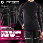 ジョカーレ/JOCARE レディース コンプレッション シャツ JAW-018 1610 ウィメンズ 婦人