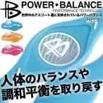 ショッピングパワーバランス 《送料無料》パワーバランス/POWER BALANCE 日本正規品 ネオン WSJ09 1701 メンズ レディース