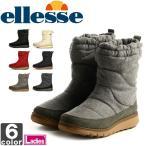 《送料無料》エレッセ/ellesse レディース ウインター セミロング ブーツ V-WT806 1703 ウィメンズ 婦人