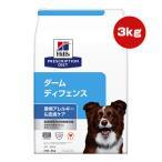 ヒルズ プリスクリプションダイエット ダーム ディフェンス 犬用 ドライ 3kg ▼b ペット フード 犬 ドッグ 療法食 送料込