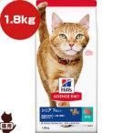 サイエンスダイエット シニア まぐろ 高齢猫用 1.8kg 日本ヒルズ ▼g ペット フード 猫 キャット