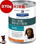 プリスクリプション・ダイエット 犬用 w/d 缶 370g×12 日本ヒルズ▼b ペット フード ドッグ 犬 療法食 ウェット
