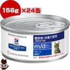 プリスクリプション ダイエット 猫用 m/d 缶 156g×24