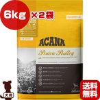 アカナクラシック プレイリーポートリー 6kg×2袋 アカナファミリージャパン ▽t ペット フード 犬 ドッグ【送料無料・同梱可】
