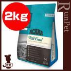 アカナクラシック ワイルドコースト 2kg アカナファミリージャパン ▽t ペット フード 犬 ドッグ ドライ