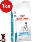 ベテリナリーダイエット 犬用 スキンサポート ドライ 1kg ロイヤルカナン▼b ペット フード ドッグ 犬 療法食