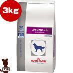 ベテリナリーダイエット 犬用 スキンサポート ドライ 3kg ロイヤルカナン▼b ペット フード ドッグ 犬 療法食