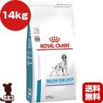 ベッツプラン 犬用 セレクトスキンケア 14kg ロイヤルカナン▼b ペット フード ドッグ 犬 成犬 アダルト アレルギー 準療法食