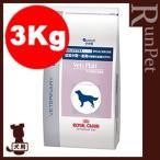 ベッツプラン 犬用 スキンケアプラス ジュニア 3kg ロイヤルカナン▼b ペット フード ドッグ 犬 子犬 パピー 準療法食 アレルギー