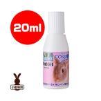 乳酸菌生成エキス コスモスラクト ウサギ用 20ml エクセル ▼a ペット フード 小動物 うさぎ サプリメント
