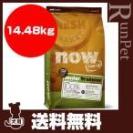 【送料無料・同梱可】NOW FRESH Grain Free ブリード シニア&ウェイトマネジメント 14.48kg Petcurean ▼n ペット フード 犬 ドッグ