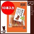 品質本位 新鮮ささみ 巻きミルク ミニソフト 10本入 友人 ▼a ペット フード 犬 ドッグ おやつ