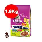 KalKan カルカン 下部尿路の健康維持用 まぐろと野菜味 1.6kg マースジャパン ▼a ペット フード 猫 キャット ドライ