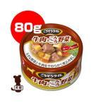 ごちそうタイム 牛肉&ごろごろ野菜 80g ペットライン ▼a ペット フード 犬 ドッグ 缶 ウェット