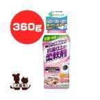 ペットの布製品専用 抗菌仕上げ柔軟剤 360g ライオン ▼a ペット グッズ 犬 ドッグ 猫 キャット 洗濯