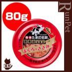 プリンピア 食通たまの伝説 まぐろ・ささみ 80g 三洋食品 ▼a ペット フード 猫 キャット 缶 ウェット 国産