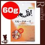 ■めちゃ旨!スモークチーズ 60g 現代製薬 ▼g ペット フード 犬 ドッグ スナック おやつ