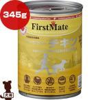 犬用総合栄養食 ファーストメイト ケージフリー チキン 345g ボンビアルコン ▼g ペット フード 犬 ドッグ ウェット 缶詰 FirstMate