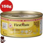 猫用総合栄養食 ファーストメイト ケージフリー チキン 156g ボンビアルコン ▼g ペット フード 猫 キャット ウェット 缶詰 FirstMate