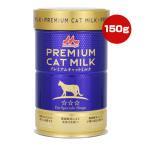 哺乳期・養育期の子猫用特殊調製粉乳