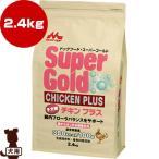 ☆スーパーゴールド チキンプラス 子犬用 2.4kg 森乳サンワールド ▼g ペット フード 犬 ドッグ パピー