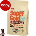 ☆スーパーゴールド チキンプラス 成犬用 800g 森乳サンワールド ▼g ペット フード 犬 ドッグ アダルト