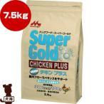 【送料無料・同梱可】■スーパーゴールド チキンプラス 体重調整用 7.5kg 森乳サンワールド ▼g ペット フード 犬 ドッグ ダイエット