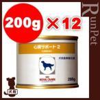 ベテリナリーダイエット 犬用 心臓サポート2 缶 200g×12 ロイヤルカナン▼b ペット フード ドッグ 犬 療法食