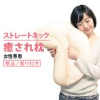 ストレートネック 枕「癒されネックフィット枕」女子向け枕、スマホ首、ネック枕、首枕,首こり,肩こり