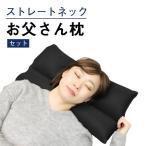 ショッピングストレート ストレートネック スマホ首 ストレートネック枕 お父さんにあげたいネックフィット枕ピローケース付セット 男性向けストレートネック枕