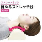 ストレートネック枕「首ゆるストレッチピロー」スマホ首,首こり,肩甲骨,肩こり