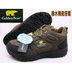 メンズ▼(ゴールデンベア) GOLDEN BEAR GB-083 カーキ/ トレッキング/軽登山に最適/特価チャンス
