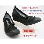 ●KISSA人気の定番モデル★キサスポーツKS8111 ブラック/リボン付きパンプス/送料無料