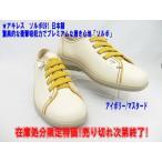 在庫処分特価/[レディース]アキレス・ソルボ091アイボリーMA/アキレス日本製本革を入れ替え処分