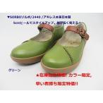 在庫処分特価/SORBOソルボ/244 グリーン限定カラー/アキレス本革日本製/入れ替えの為、アウトレット特価