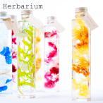 プリザーブドフラワー herbarium ハーバリウム 花 フラワー 誕生日 結婚祝い 結婚記念日 プレゼント ギフト 送料無料 あすつく対応