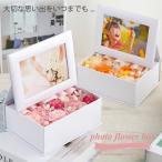 プリザーブドフラワー photo flower box フォトフラワーボックス 写真立て フォトフレーム 結婚祝い ギフト 送料無料 あすつく対応