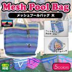ショッピングプールバック プールバッグ おしゃれ ビーチバック スイムバック 小学校 水泳バッグ マザーズバッグ お風呂バッグ メッシュ 大き目 レジャー