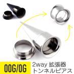 軟骨 ピアス ボディピアス 0g 00g 12mm 金属アレルギー対応 ファーストピアス 拡張器 シルバー ブラック