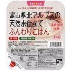 富山県北アルプスの天然水仕立てふんわりごはん 200g×3食 8個セット(計24食分)レトルトごはん★非常用ごはんとして
