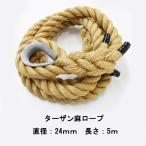 ターザンロープ 麻ロープ 24mm×5m 登り綱 運動 スポーツ トレーニング アスレチックロープ